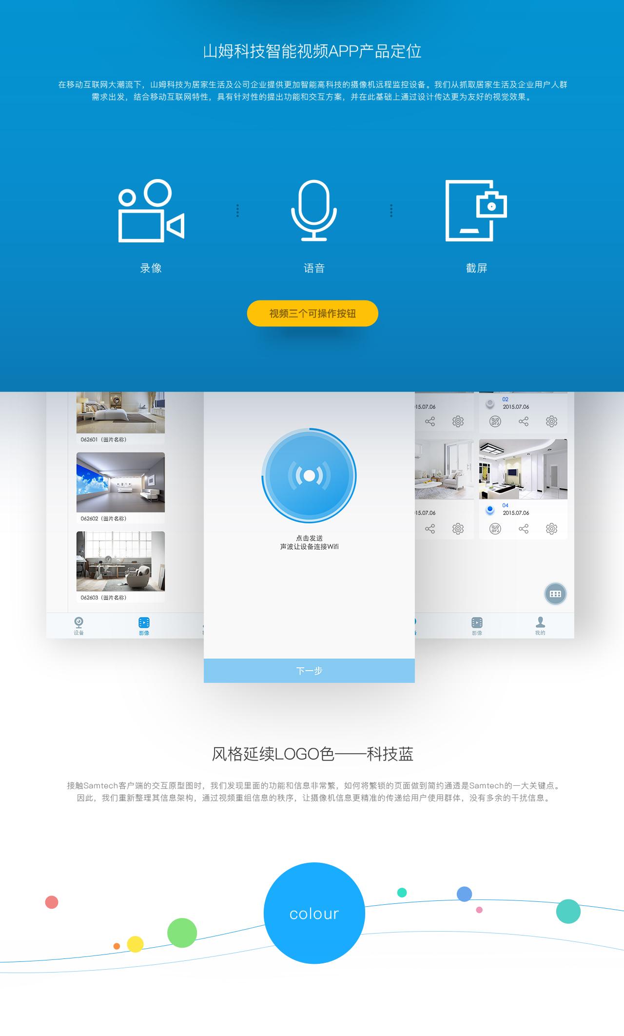 深圳ui欧宝体育下载-山姆科技-智能监控